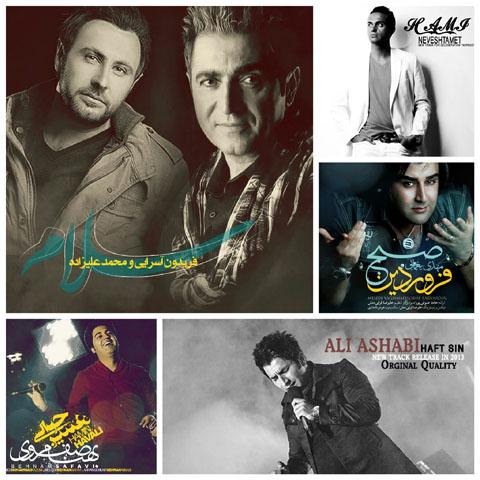 دانلود ۶ موزیک برگزیده ی جدید از خوانندگان محبوب ایرانی سری اول فروردین ماه ۹۲